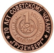 "Token - Soviet coinage, National series (""Gruzenberg"" - 1 Kopeck) – reverse"