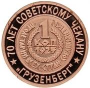 "Token - Soviet coinage, National series (""Gruzenberg"" - 1 Kopeck) – reverse"