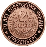 "Token - Soviet coinage, National series (""Gruzenberg"" - 2 Kopecks) – reverse"
