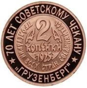 "Token - Soviet coinage, National series (""Gruzenberg"" - 2 Kopecks) – reverse"