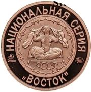 "Token - Soviet coinage, National series (""Gruzenberg"" - 3 Kopecks) – obverse"