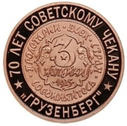 "Token - Soviet coinage, National series (""Gruzenberg"" - 3 Kopecks) – reverse"