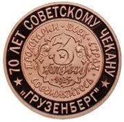"Token - Soviet coinage, National series (""Gruzenberg"" - 3 Kopecks) – reverse"