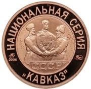 "Token - Soviet coinage, National series (""Gruzenberg"" - 5 Kopecks) – obverse"