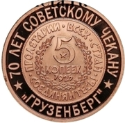 "Token - Soviet coinage, National series (""Gruzenberg"" - 5 Kopecks) – reverse"