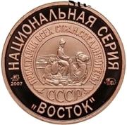 "Token - Soviet coinage, National series (""Ivanov"" - 3 Kopecks) – obverse"