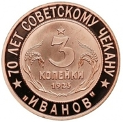 "Token - Soviet coinage, National series (""Ivanov"" - 3 Kopecks) – reverse"