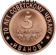 "Token - Soviet coinage, National series (""Ivanov"" - 5 Kopecks) – reverse"