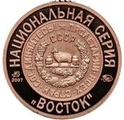 "Token - Soviet coinage, National series (""Manu"" - 3 Kopecks) – obverse"