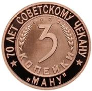 "Token - Soviet coinage, National series (""Manu"" - 3 Kopecks) – reverse"