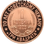 "Token - Soviet coinage, National series (""Three squares"" - 1 Kopeck) – reverse"