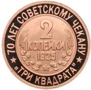 "Token - Soviet coinage, National series (""Three squares"" - 2 Kopecks) – reverse"