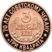 "Token - Soviet coinage, National series (""Three squares"" - 3 Kopecks) – reverse"
