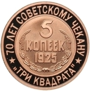 "Token - Soviet coinage, National series (""Three squares"" - 5 Kopecks) – reverse"