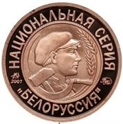 "Token - Soviet coinage, National series (""Stepanov"" - 1 Kopeck) – obverse"