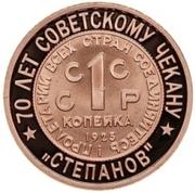 "Token - Soviet coinage, National series (""Stepanov"" - 1 Kopeck) – reverse"