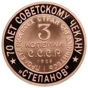 "Token - Soviet coinage, National series (""Stepanov"" - 3 Kopecks) – reverse"