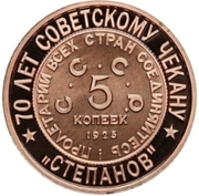"Token - Soviet coinage, National series (""Stepanov"" - 5 Kopecks) – reverse"