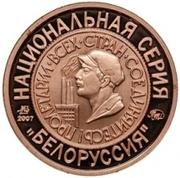 "Token - Soviet coinage, National series (""Unknown"" - 1 Kopeck) – obverse"
