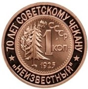 """Token - Soviet coinage, National series (""""Unknown"""" - 1 Kopeck) – reverse"""