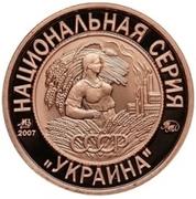 """Token - Soviet coinage, National series (""""Unknown"""" - 2 Kopecks) – obverse"""