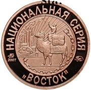 """Token - Soviet coinage, National series (""""Unknown"""" - 3 Kopecks) – obverse"""