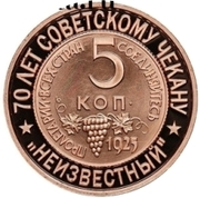 "Token - Soviet coinage, National series (""Unknown"" - 5 Kopecks) – reverse"
