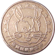 Bunny washing machine token – obverse