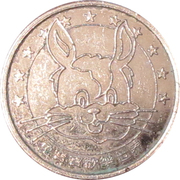 Bunny washing machine token – reverse