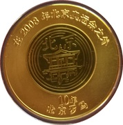 Token - Beijing 2008 Olympic Games (Cycling) – reverse