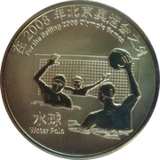 Token - Beijing 2008 Olympic Games (Water Polo) – obverse