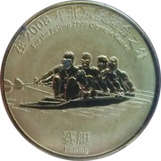 Token - Beijing 2008 Olympic Games (Rowing) – obverse