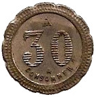 30 Centimes - Parsy D G – reverse