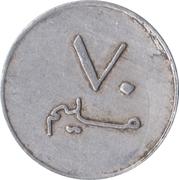 70 Milliemes - Egyptian Air Force Buffet – reverse