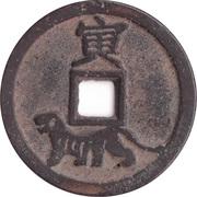 Token - Chinese Zodiac (Tiger) – obverse