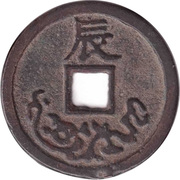 Token - Chinese Zodiac (Dragon) – obverse