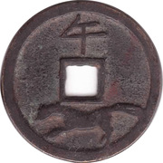Token - Chinese Zodiac (Horse) – obverse