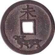 Token - Chinese Zodiac (Goat) – obverse