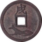 Token - Chinese Zodiac (Dog) – obverse