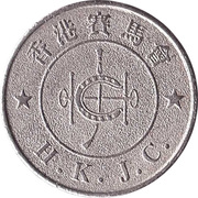 Game Token - The Hong Kong Jockey Club – obverse