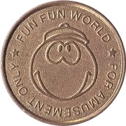 Game Token - Fun Fun World – obverse