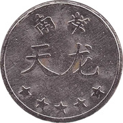 Game Token - Denon (天龙) – obverse