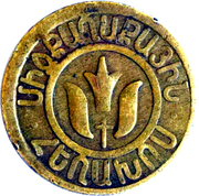 Telephone Token - Inter-City – obverse
