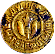 Telephone Token - Inter-City – reverse