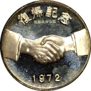 Token - Okinawa Reversion – obverse