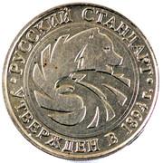 Token - Russian Standard vodka (D. Mendeleev) – reverse
