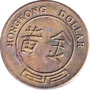 Beer Token - Bierdorf Chinatown (Hongkong Dollar) – reverse