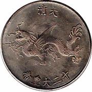 Token - Qing Dynasty Emperors (Shunzi, 1644-1661) – reverse