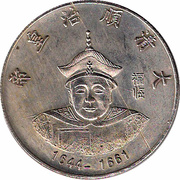 Token - Qing Dynasty Emperors (Shunzi, 1644-1661) – obverse