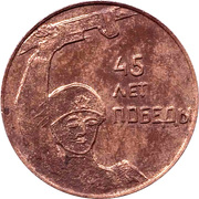 Token - 45 years of victory (from the Darnytsia silkworms) – obverse